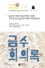 도서 이미지 - 금수회의록