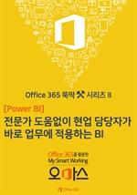 도서 이미지 - Office 365 뚝딱 시리즈 [Power BI 편] 2. 전문가 도움 없이 현업 담당자가 바로 업무에 적용하는 BI