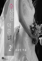 도서 이미지 - 수상한 약혼녀