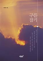 도서 이미지 - 구름잡기 (개정판)