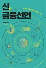 도서 이미지 - 신금융선언
