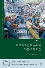 도서 이미지 - 프로테스탄트 윤리와 자본주의 정신