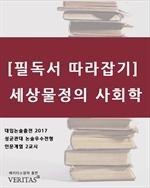 도서 이미지 - [필독서 따라잡기] 세상물정의 사회학