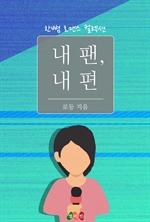 도서 이미지 - 내 팬, 내 편 : 한뼘 로맨스 컬렉션 22