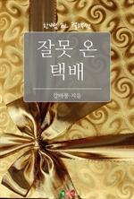 도서 이미지 - 잘못 온 택배 : 한뼘 BL 컬렉션 204