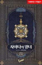도서 이미지 - 사야나의 왕녀