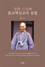 도서 이미지 - 청화 스님의 불교핵심교리 설법