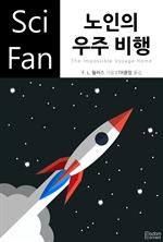 도서 이미지 - 〈SciFan 시리즈 98〉 노인의 우주 비행