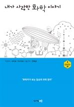 도서 이미지 - 내가 사랑한 화학 이야기