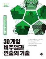 도서 이미지 - 3D 게임 비주얼과 연출의 기술