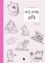도서 이미지 - 매일 스케치 고양이