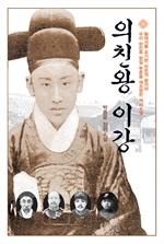 도서 이미지 - 의친왕 이강