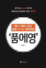 도서 이미지 - 품에영