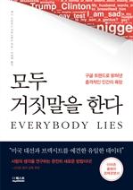 도서 이미지 - 모두 거짓말을 한다