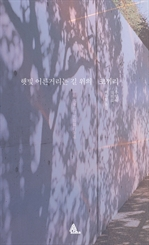 도서 이미지 - 햇빛 어른거리는 길 위의 코끼리
