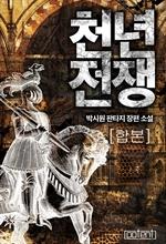 도서 이미지 - [합본] 천년전쟁 (전11권/완결)