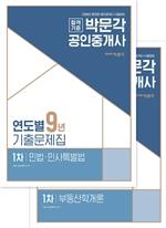 도서 이미지 - [세트] 2018 공인중개사 연도별 9년 기출문제집 1차 패키지