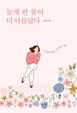 도서 이미지 - 늦게 핀 꽃이 더 아름답다