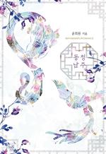 도서 이미지 - 동청남주