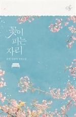 도서 이미지 - 꽃이 피는 자리