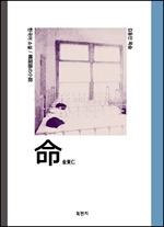 도서 이미지 - 한국어 소설 김동인 목숨
