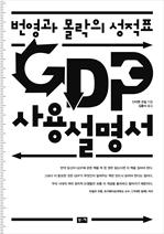 도서 이미지 - GDP 사용설명서