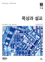 도서 이미지 - 묵상과설교 2018년 7,8월호