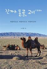 도서 이미지 - 진짜 몽골, 고비