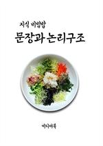 도서 이미지 - 지식 비빔밥 : 문장과 논리구조