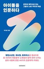 도서 이미지 - 아이돌을 인문하다