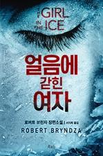 도서 이미지 - 얼음에 갇힌 여자