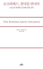 도서 이미지 - 소크라테스, 붓다를 만나다