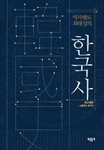 도서 이미지 - 역사멘토 최태성의 한국사 전근대편