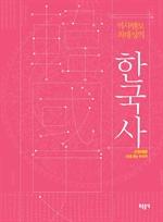 도서 이미지 - 역사멘토 최태성의 한국사 근현대편