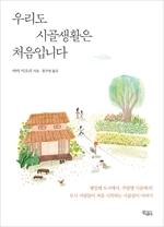 도서 이미지 - 우리도 시골생활은 처음입니다