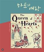 도서 이미지 - 하트의 여왕
