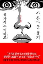 도서 이미지 - 아름다운 흉기 (최신개정판)