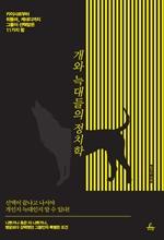도서 이미지 - 개와 늑대들의 정치학 (체험판)