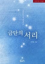 도서 이미지 - 금단의 서리