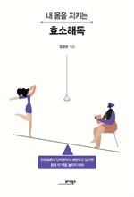 도서 이미지 - 내 몸을 지키는 효소해독