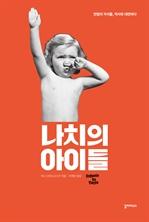도서 이미지 - 나치의 아이들