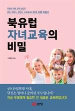 도서 이미지 - 북유럽 자녀교육의 비밀