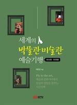 도서 이미지 - 세계의 박물관 미술관 예술기행: 아시아 미국편
