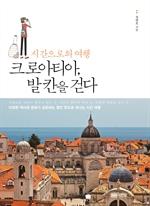 도서 이미지 - 시간으로의 여행 크로아티아, 발칸을 걷다