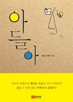 도서 이미지 - 아들아