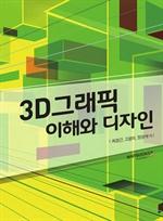 도서 이미지 - 3D 그래픽 이해와 디자인