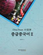 도서 이미지 - China Dream 중급중국어Ⅱ