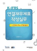 도서 이미지 - K-IFRS 연결재무제표 작성실무
