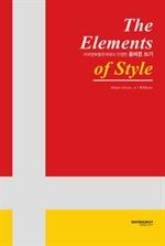 도서 이미지 - The Elements of Style (미국정부출판국에서 인정한 올바른쓰기)
