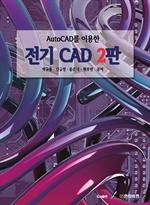 도서 이미지 - AutoCAD를 이용한 전기CAD 2판